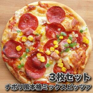 【冷凍】3枚セット!ナポリ風 チーズと具材の満足ボリュームミックスピザ!(12時までの御注文で、土日祝を除く)【 ピザ ナポリ モッツァレラ ゴーダチーズ ミックスピザ お取り寄せ 冷凍