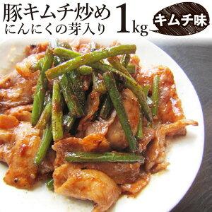 豚キムチ炒め にんにくの芽入り キムチ味 1kg (250g×4P) 焼くだけ 簡単 時短 焼肉 豚肉 (*当日発送対象) オードブル パーティー 送料無料 冷凍