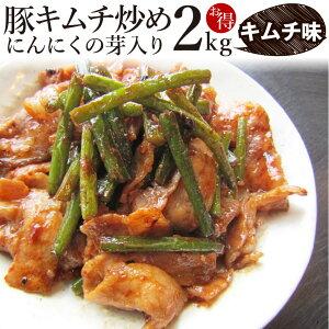 豚キムチ炒め にんにくの芽入り キムチ味 2kg (250g×8P) 焼くだけ 簡単 時短 焼肉 豚肉 (*当日発送対象) オードブル パーティー 送料無料 冷凍