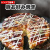 Pig okonomiyaki brief with a range! Kansai wind (except shipment, Saturdays, Sundays, and holidays by an order until 12:00 on that day)