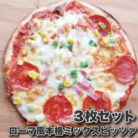 【冷凍】3枚セット!ローマ風 チーズと具材の満足ボリュームミックスピザ!(12時までの御注文で、土日祝を除く)【 ピザ ローマ モッツァレラ ゴーダチーズ ミックスピザ お取り寄せ 冷凍 】