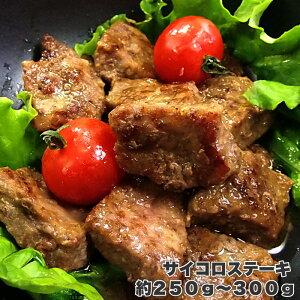 柔らか 牛 サイコロ ステーキ 300g(150g×2袋)【 サイコロ ステーキ 柔らか 】 クリスマス