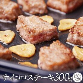 柔らか 牛 サイコロ ステーキ 300g(150g×2袋) サイコロ ステーキ 柔らか