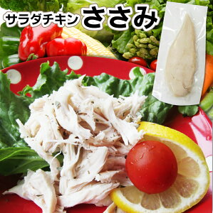 国産 鶏 使用 ささみ サラダ チキン(加熱済...