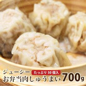 【冷凍】お弁当肉焼売 たっぷり50個入り(700g)【 しゅうまい 焼売 シュウマイ 肉 中華 惣菜 点心 お弁当 弁当 簡単 徳用 】