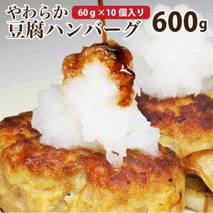 【冷凍】豆腐ハンバーグ 10個入り(600g)【お得な大容量!】【 ハンバーグ とうふ お弁当 ヘルシー ダイエット カロリーオフ 鶏肉 惣菜 お取り寄せ 冷凍 】
