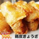 【冷凍】鶏皮包み餃子 25個入(12時までの御注文で当日発送、土日祝を除く)【鶏/鶏皮/餃子/ぎょうざ/揚げる/惣菜/お…