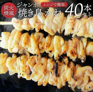 焼き鳥 レンチン レンジOK かわ串 55g×40本 (計2.2kg)焼鳥 やきとり 串焼き 冷凍食品 おかず 調理済み 串 手軽 酒の肴 おつまみ 惣菜 パーティー 肉のおつまみ 食品 セット あす楽 業務用 温め