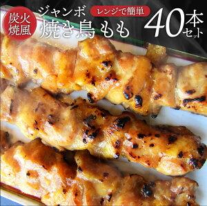 焼き鳥 レンチン レンジOK もも串 55g×40本 (計2.2kg)焼鳥 やきとり 串焼き 冷凍食品 おかず 調理済み 串 手軽 酒の肴 おつまみ 惣菜 パーティー 肉のおつまみ 食品 セット あす楽 業務用 温め