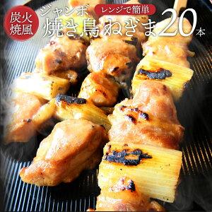 焼き鳥 レンチン レンジOK ねぎま串 55g×20本 (計1.1kg)焼鳥 やきとり 串焼き 冷凍食品 おかず 調理済み 串 手軽 酒の肴 おつまみ 惣菜 パーティー 肉のおつまみ 食品 セット あす楽 業務用 温