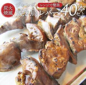 焼き鳥 レンチン レンジOK レバー串 55g×40本 (計2.2kg)焼鳥 やきとり 串焼き 冷凍食品 おかず 調理済み 串 手軽 酒の肴 おつまみ 惣菜 パーティー 肉のおつまみ 食品 セット あす楽 業務用 温