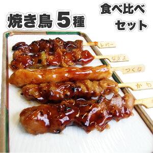 炭火 焼鳥 5本食べ比べセット 焼き鳥 鶏肉 やきとり セット かわ ねぎま つくね もも レバー 鶏肝 お得 炭火焼 タレ 行楽