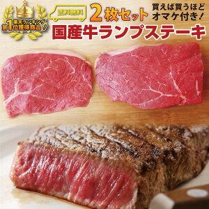 送料無料!国産牛ランプステーキ150g×2枚【2セット...