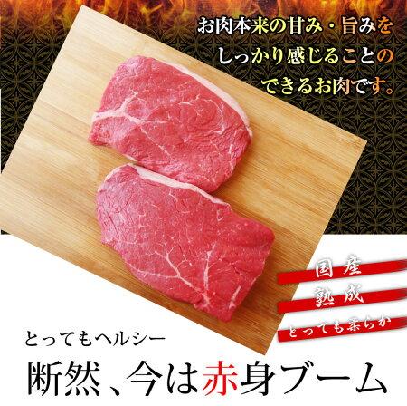 国産牛ランプステーキ