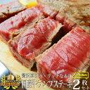 国産牛 ステーキ セット ランプ 300g(150g×2枚) 【ランキング1位受賞】牛肉 赤身 お得 お試し 国産 希少 ランプス…