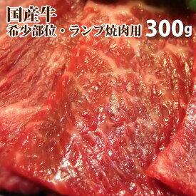 国産牛ランプ 焼肉用300g【 国産 ランプ 焼肉 赤身 国産牛 バーベキュー 】