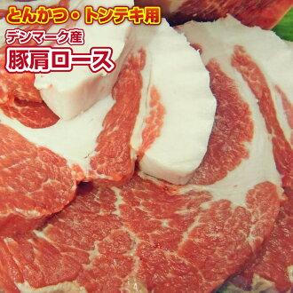 Denmark pork shoulder loin tonkatsu 100 g × 2