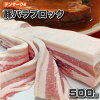 Pork belly meat ★ 500 g ★