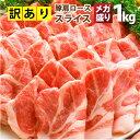 【 訳あり 】 豚肩ロース 厚切り スライス 1kg ( 数量限定 ) 500g×2パック 【 豚肉 生姜焼き しょうが 炒め物 肩ロ…