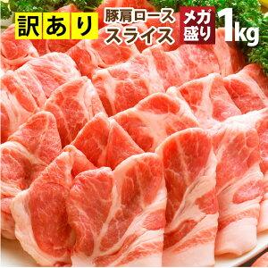 【 訳あり 】 豚肩ロース 厚切り スライス 1kg ( 数量限定 ) 500g×2パック 【 豚肉 生姜焼き しょうが 炒め物 肩ロース ロース 冷凍 小分け 便利 】送料無料
