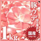 【冷凍】国産豚ウデ切り落とし1kg(250g×4パック)
