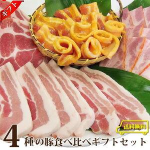 お歳暮 ギフト 御歳暮 肉 4種の豚食べ比べ セット プレゼント *北海道・沖縄は別途1000円送料が必要になります。【 贈り物 贈答 祝い お祝い返し 記念 豚肉 肩ロース バラ肉 とんかつ ベーコ
