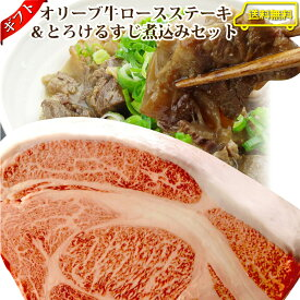 A4,A5等級 特選 オリーブ牛 ロース ステーキ 180g & 牛すじ 煮込み ギフト セット 【ギフト 黒毛和牛 内祝い お祝い返し 御中元 プレゼント 】( ギフト 食べ物 肉 ) 送料無料