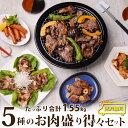 【送料無料】 得々セット たっぷり5種のお肉が8人前!※北海道・沖縄は別途1000円送料が必要になります【 BBQ セット …
