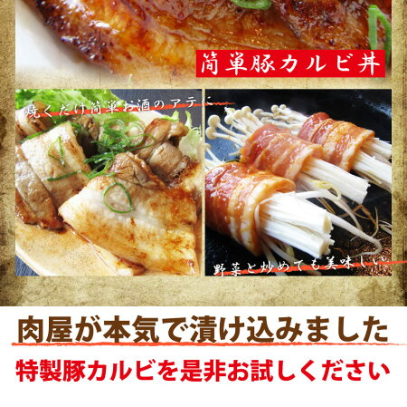 豚カルビ焼肉!選べる味300g秘伝のタレ漬け【豚肉/カルビ/バーベキュー/焼肉/豚みそ/焼くだけ/チゲ/塩】