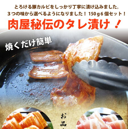 【送料無料】豚カルビ焼肉!選べる味【6人前】900g秘伝のタレ漬け