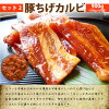 豬肉醬排骨約 900 g * 北海道和沖繩和一些地區需要額外的運輸 525 日元