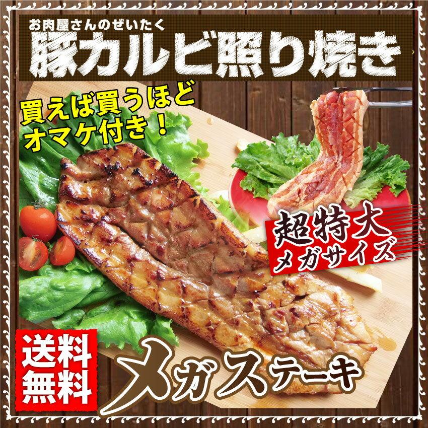 【送料無料】豚 カルビ 照り焼き メガ ステーキ 250g 買えば買うほど オマケ 付 豚肉 テリヤキ ステーキ タレ たれ付 冷凍 カルビ おまけ オマケ プレゼント お中元 食べ物 肉