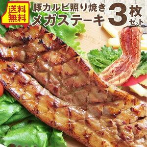 豚 カルビ 照り焼き メガ ステーキ 250g×3枚セット 買えば買うほど オマケ 付 豚肉 テリヤキ ステーキ タレ たれ付 冷凍 カルビ おまけ オマケ プレゼント ギフト 食べ物 肉 送料無料 クリスマ