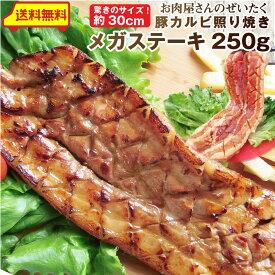 豚 ステーキ とろけるカルビの照り焼き メガ ステーキ 250g 買えば買うほど オマケ 付 豚肉 テリヤキ トンテキ ステーキ タレ たれ付 送料無料 食べ物