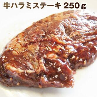 ハラミステーキ (sauce pickles) 250 g