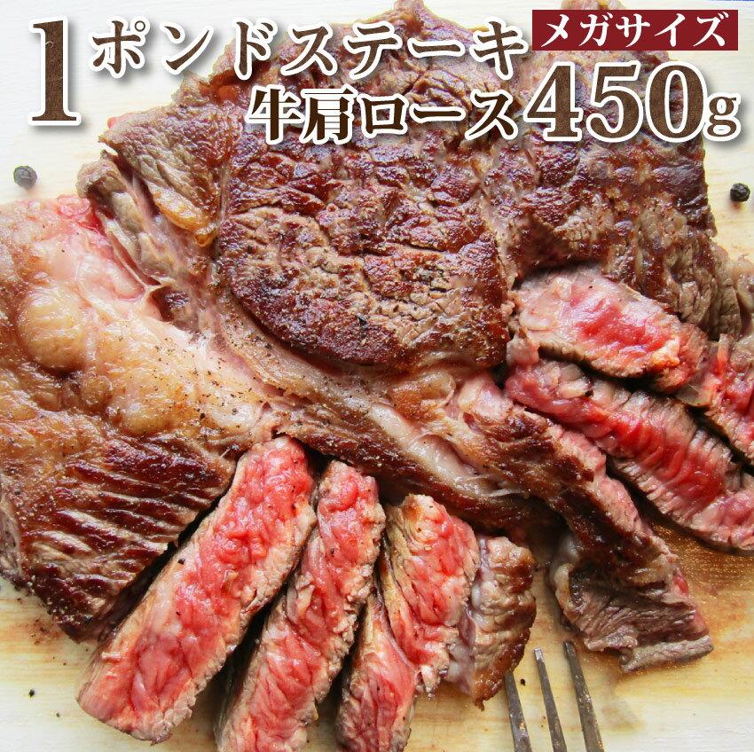 【冷凍】 ボリューム満点! 1ポンド ステーキ 牛肩ロース 450g 3枚購入で送料無料 さらに3枚購入でオマケ付き【 BBQ バーベキュー 焼肉 やきにく 】