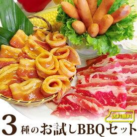 【送料無料】お試しバーベキュー!カルビセット BBQセット買えば買うほどオマケ付! アウトドア お家焼肉 レジャー BBQ