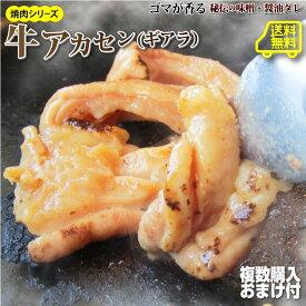 【送料無料】【冷凍】牛タレ漬けアカセン(ギアラ) 200g 焼肉用 買えば買うほどオマケ付き! お試し( 食べ物 肉 ) アウトドア お家焼肉 レジャー BBQ