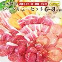 【送料無料】バーベキュー メガ盛り セット これだけ便利!野菜付!たっぷり6〜8人前【 BBQ セット 焼肉 バーベキュー…