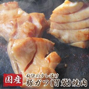 国産 豚ガツ タレ漬け 1kg(250g×4パック) 焼肉用(がつ・胃袋)【 豚肉 豚 ガツ がつ モツ タレ 秘伝 焼肉 BBQ バーベキュー やきにく ホルモン 行楽 お試し】