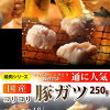 It is for 250 g of domestic pig ガツタレ pickles roasted meat (がつ, stomach)