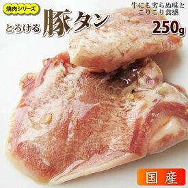 国産 厚切り豚タン塩ダレ漬け 250g 焼肉用(たん タン塩 タン)豚たん タン塩 モツ たんしお タレ 秘伝 焼肉 BBQ バーベキュー やきにく ホルモン 行楽 お試し