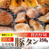 It is for 250 g of thick slice pig tongue salt anyone pickles roasted meat domestic (the sputum tongue salt tongue)
