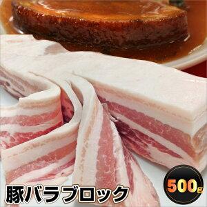 【冷凍便でお届け】豚バラブロック肉 500g 【豚肉 バーベキュー 焼肉 スライス バラ 冷凍 ブロック 角煮 】