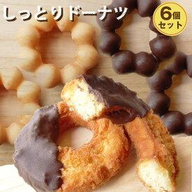 しっとり 濃厚 ドーナツ 食べ比べ 6個セット ドーナツ チョコ ポンデドーナツ 冷凍 スイーツ お取り寄せ