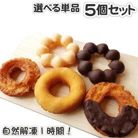 しっとり 濃厚 ミルク ドーナツ 5個セット お好きな1種類を選べる! 解凍だけですぐ食べられる ドーナツ ミルク チョコ 冷凍 スイーツ お取り寄せ
