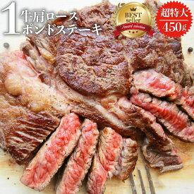 1ポンド ステーキ 牛肩ロース 450g牛肉 牛 ブロック 送料無料【 ワンポンド メガ盛り 熟成肉 1pound BBQ バーベキュー 焼肉 やきにく 】あす楽 お花見 花見