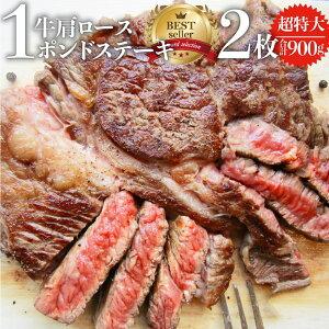 1ポンド ステーキ 2枚セット 牛肩ロース 450g×2枚 牛肉 牛 ブロック 送料無料【 ワンポンド メガ盛り 熟成肉 1pound BBQ バーベキュー 焼肉 やきにく 】あす楽 お花見 花見