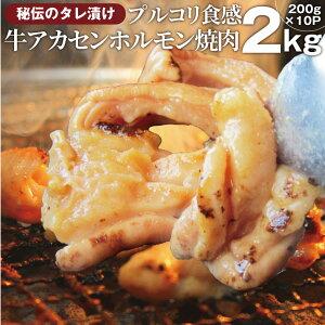 【送料無料】【冷凍】牛タレ漬けアカセン(ギアラ) 2kg(200g×10袋) 焼肉用 アウトドア お家焼肉 レジャー BBQ