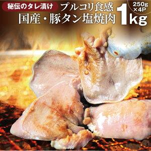 送料無料冷凍国産 厚切り豚タン塩ダレ漬け 1kg(250g×4袋) 焼肉用(たん タン塩 タン) 豚肉 豚たん タン塩 モツ たんしお タレ 秘伝 焼肉セット 焼肉 ランキング1位 やきにく ホルモン 行楽 お